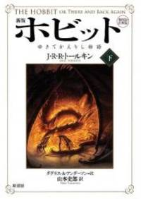 image of Hobbit or There & Back Again (Japanese Edition)