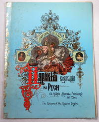 Illustrated History of the Russian Empire