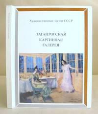 Taganrogskaia Kartinnaia Galereia