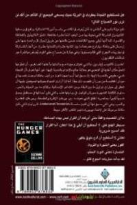 image of The Hunger Games (Arabic Edition)