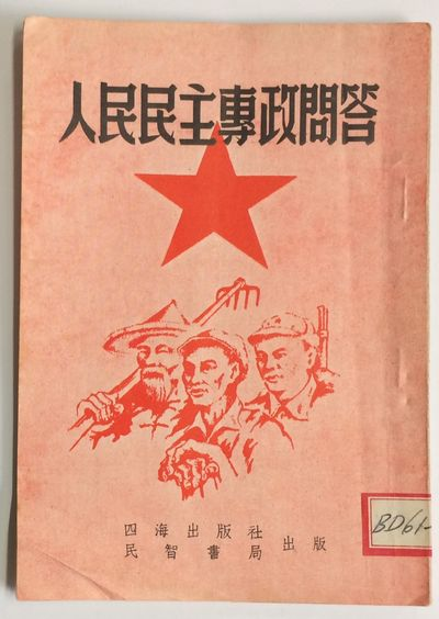Hong Kong: Si hai chu ban she, 1950. 32p., pamphlet, spine label and rubberstamp of a Chinese Americ...
