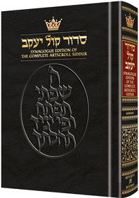 The Synagogue Edition of the Complete Artscroll Siddur
