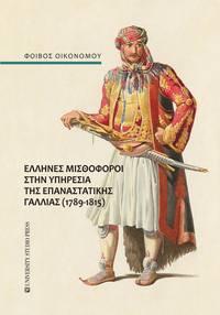Hellenes misthoforoi sten hyperesia tes epanastatikes Gallias (1789-1815)
