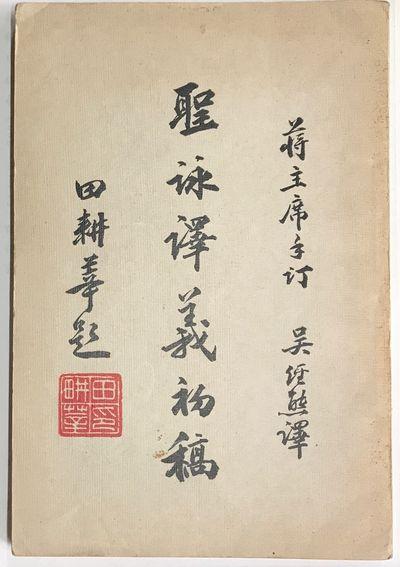 Shanghai: Shangwu yinshuguan 商務印書館, 1946. 121p., paperback, light handling ...
