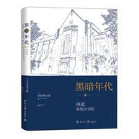 S: dark Yale law school(Chinese Edition) by [ MEI ] LAO LA KAI ER MAN  ZHU - Paperback - 2016-11-01 - from cninternationalseller and Biblio.com