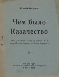 "image of Chem bylo kazachestvo [What were the cossacks?]. Otdel'nyi ottisk statei iz nomerov 82-87 zhurn. ""Vol'noe Kazachestvo--Vil'ne Kozatsvo"""