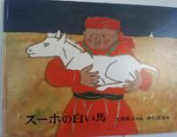 Suho and the White Horse :JAPANESE Language