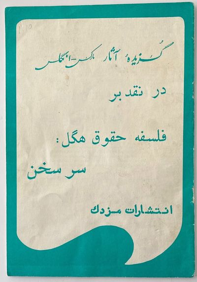 Florence, Italy: Mazdak, 1977. 15p., staplebound pamphlet, spine splitting at ends. Text in Persian....