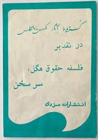 Dar naqd bar falsafa-i ḥuqūq-i Higal: sar-suḫan