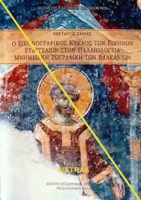 Ho eikonographikos cyclos ton Heothinon Evangelion sten Palaeologeia mnemeiake zographike ton Balkanion