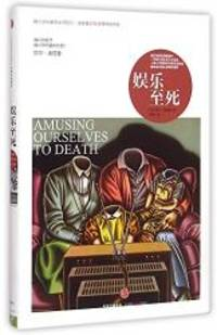 image of Amusing ourselves to death (Hardcover) (Chinese Edition)
