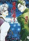 U ? false god is (Shogakukan campus Paperback - force out demons series) (1994) ISBN: 4094301151...