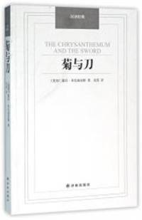 The Chrysanthemum and the Sword (Chinese Edition) by Ruth Benedict - 2014-08-09