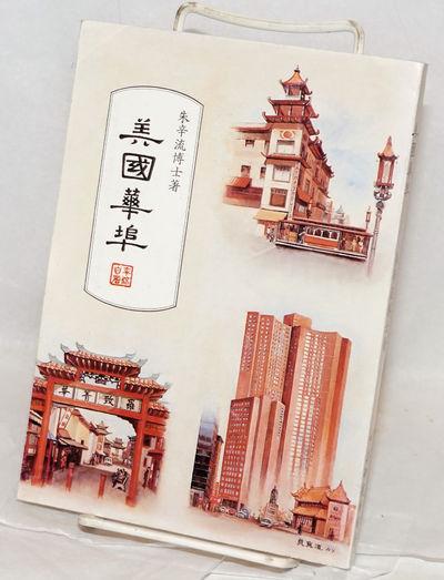 New York: Zhong Mei Yanjiusuo / Chinese-American Research Institute 中美研究所, ...