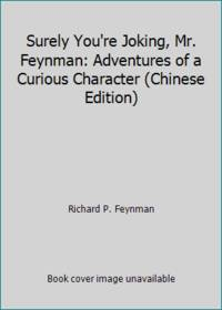 Surely You're Joking, Mr. Feynman: Adventures of a Curious Character (Chinese Edition)