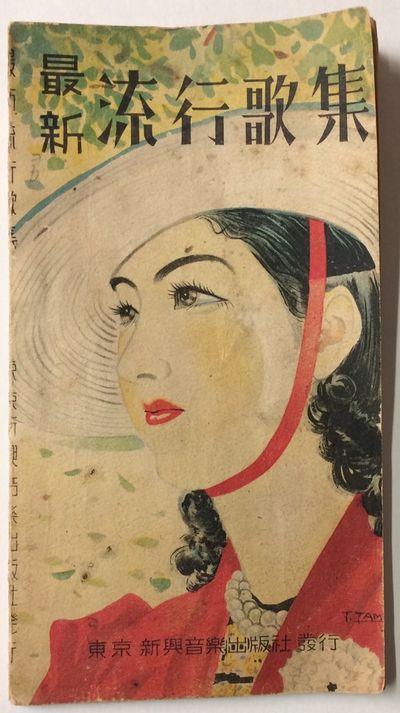 Tokyo: Shinko Ongaku Shuppansha 新興音樂出版社, 1940. 77p., slender pape...