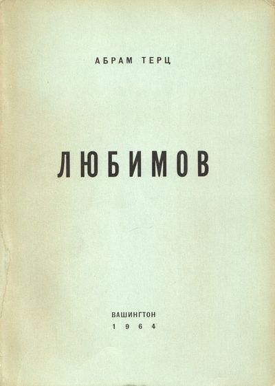 Washington, D.C.: B. Filipoff (printed by Rausen Bros, NY), 1964. Octavo (19.5 × 14 cm). Original l...