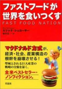 Fast Food Nation [Japanese Edition] by Eric Schlosser - 2001-01-01 - from Books Express and Biblio.com