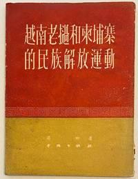 image of Yuenan, Laowo he Jianpuzhai de min zu jie fang yun dong  越南,老撾和柬埔寨的民族解放運動
