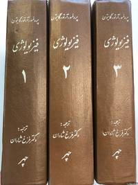 image of Textbook of Medical Physiology - sixth edition 1981 - Persian edition (3 volumes)
