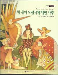 image of The Love for Three Oranges (In Korean)