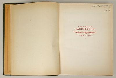 Moskva-Leningrad: Gosudarstvennoe Muzykal'noe Izdatel'stvo , 1940. SHISHOV, Ivan and SHEMANIN, Nikol...