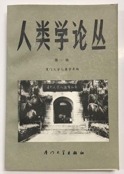 Xiamen: Xiamen daxue 厦门大学, 1987. 289p., paperback, very good. Ppaers from the An...