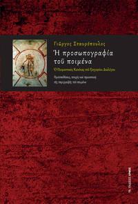 He prosopographia tou poimena - Ho poimantikos Canonas tou Gregoriou Dialogou