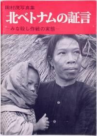 Kita Betonamu no Shogen / Testimony of North Vietnam