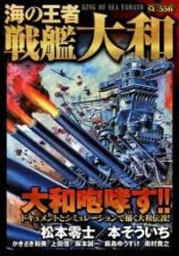 海の王者 戦艦大和 (マンサンQコミックス)
