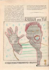 image of Khudozhestvennaia volia [Artistic will], no. 7 (1993) and no. 6 (1994) (of seven published)