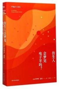 image of Do Androids Dream of Electric Sheep? (Chinese Edition)
