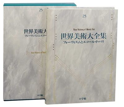 Japan: Shogakukan, 1994. Large hardcover. 483 pages. Text in Japanese with some in English. Includes...
