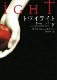 image of Twilight (Volume 1) (Japanese Edition)
