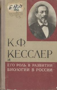 image of [K. F. Kessler and His Role in the Development of Biology in Russia]