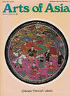 image of Arts of Asia: Folk Art Issue (January-February 1981)