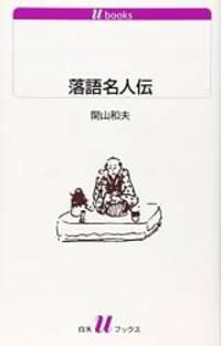 落語名人伝 (白水Uブックス)