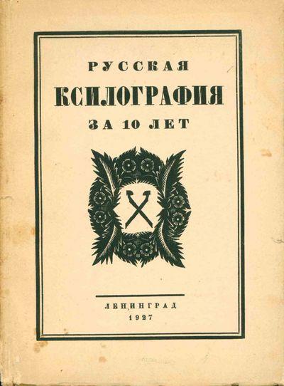Leningrad: Izdanie Gosudarstvennogo Russkogo Muzeia, 1927. Small octavo (18 × 13.5 cm). Original pr...
