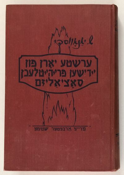 New York: Freie Arbeiter Stimme, 1948. lii, 279p., hardcover, very good; text in Yiddish except for ...