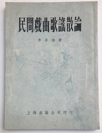 image of Min jian xi qu ge yao san lun  民間戲曲歌謠散論