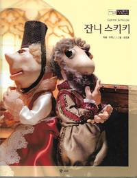 image of Gianni Schicchi (Korean)