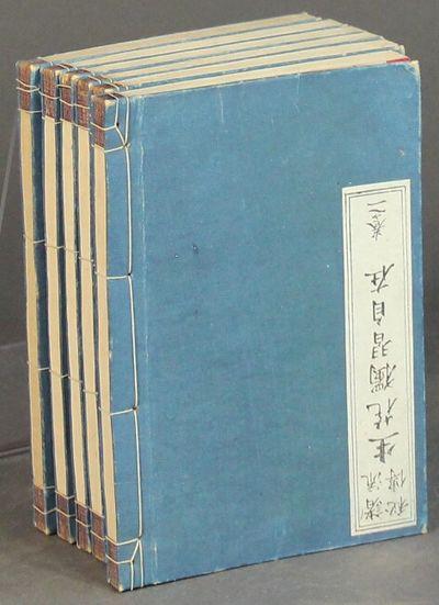 Osaka: Aoki Suzando, 1893. Small fukurotoji, 6 vols., illustrated throughout with engravings of flow...