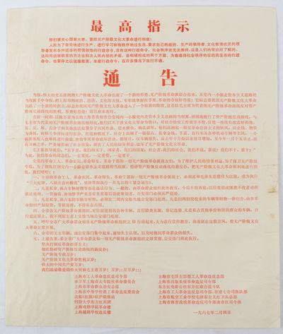 ��. [Cultural Revolution Poster -...
