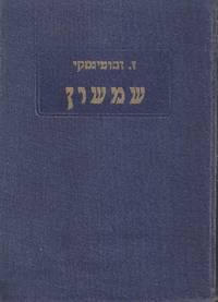 SAMSON by  Zeev Jabotinsky - First Edition - 1929-30 - from Dan Wyman Books (SKU: 36637)