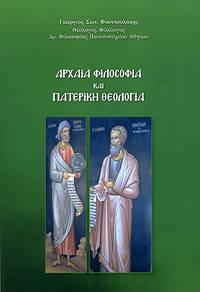 Archaea philosophia kai paterike theologia