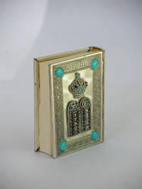 Siddur Avodat Israel with English translation - Vintage Jewish pocket prayer book 1970