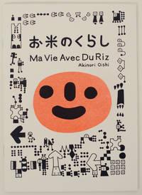Ma Vie Avec Du Ritz by  Akinori OISHI - First Edition - 2008 - from Jeff Hirsch Books, ABAA (SKU: 153757)
