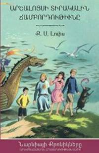 image of The Voyage of the Dawn Treader (Armenian Edition)