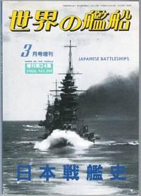image of Ships of the World No.391 3/1988 Japanese Battleships