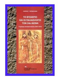To Byzantio kai oi Palaeologoi ton 14o aeona - He krisime pentecontaetia (1321-1371)